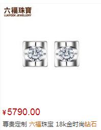 尊贵定制六福珠宝 18k金时尚钻石