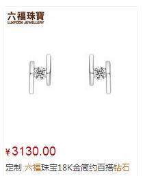 定制六福珠宝18K金简约百搭钻石