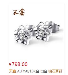 天鑫?AU750/18K金