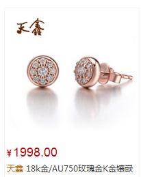 天鑫?18k金/AU750玫瑰金K金镶嵌