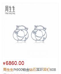 周生生Pt900铂金钻石耳环耳钉608