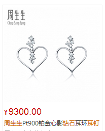 周生生Pt900铂金心影钻石耳环耳钉