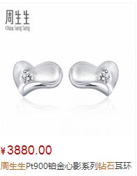 周生生Pt900铂金心影系列钻石耳环