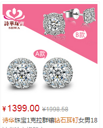 诗华珠宝1克拉群镶钻石耳钉