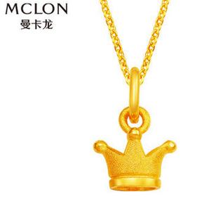 MCLON曼卡龙 999千足金 黄金项链吊坠 小皇冠手链挂坠 女款 计价