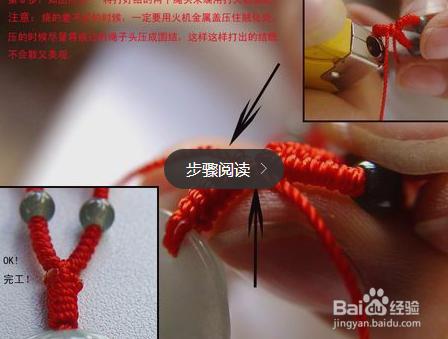 项链绳编法图解 项链绳编织方法