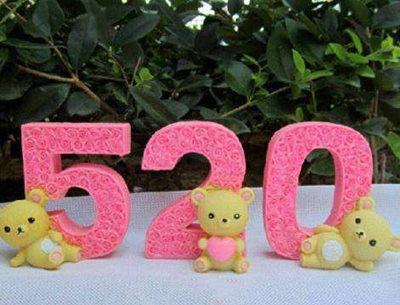 520情人节送什么礼物