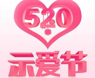 孕妇520情人节礼物