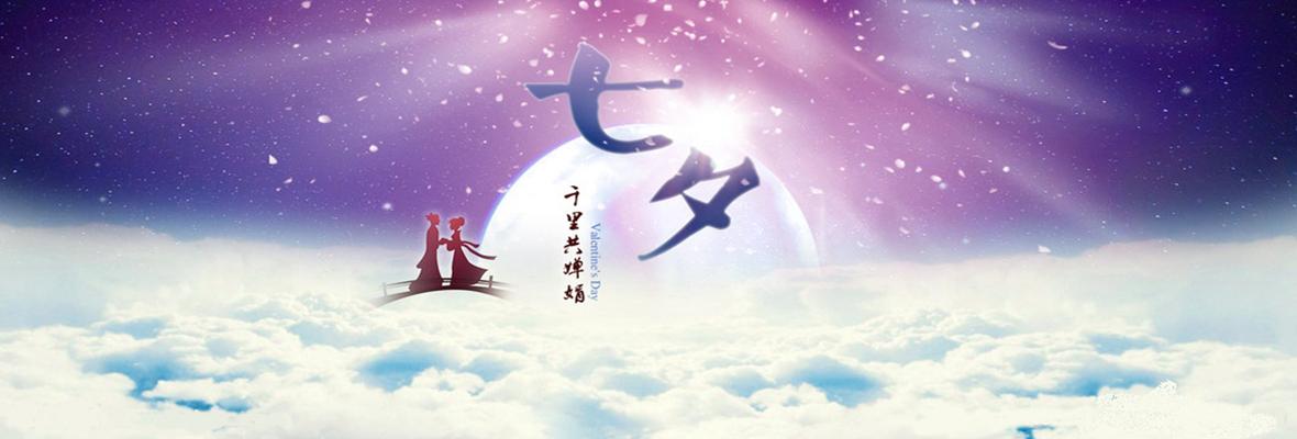 七夕,情人节,牛郎织女