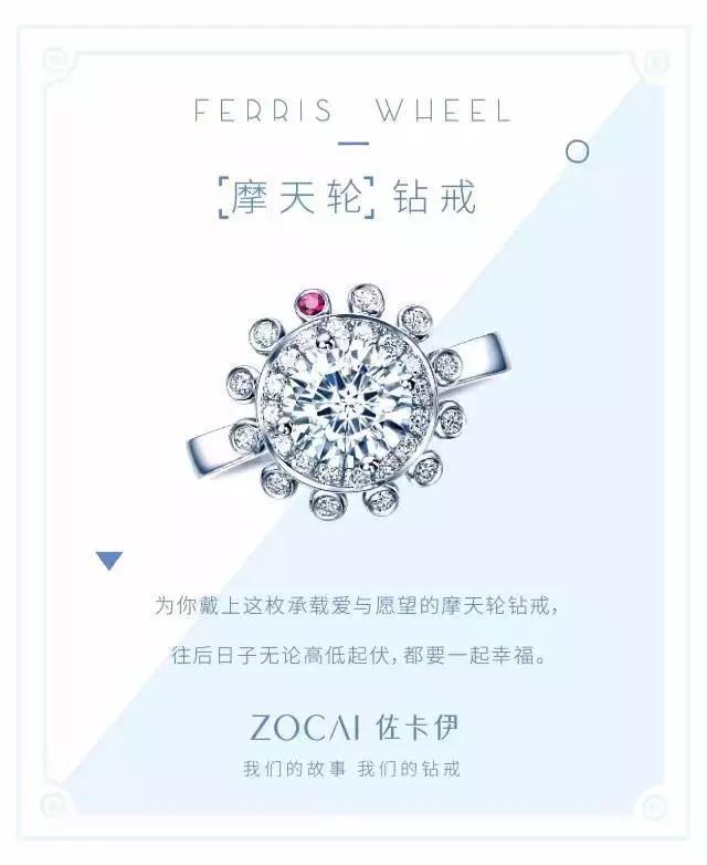 佐卡伊2017年深圳婚博会