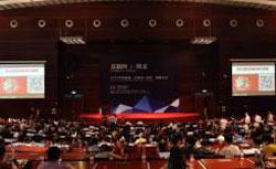 深圳第三届中国互联网+珠宝高峰论坛