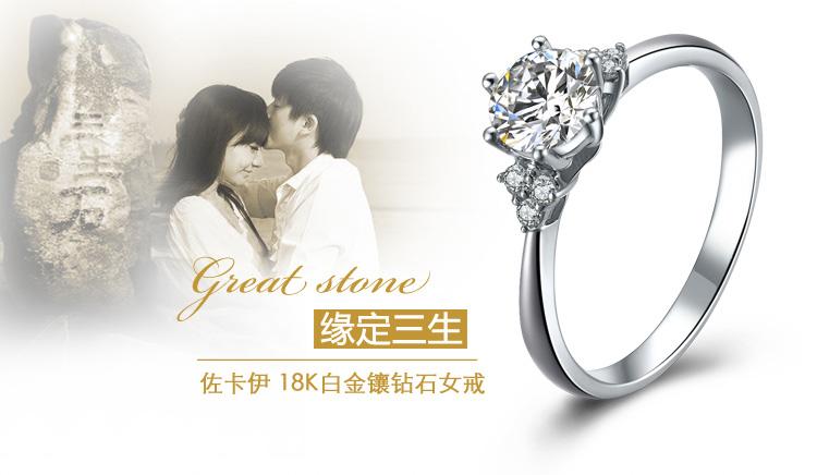 缘定三生 情侣结婚钻戒 白18K金30分/0.30克拉钻石女士戒指